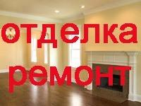 Ремонтно-отделочные работы Орёл